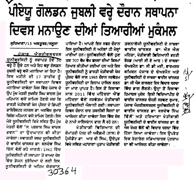 Foundation day on Golden Jubli year (Punjab Agricultural University PAU)