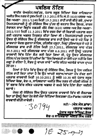 Inquiry of Joginder Singh helper (Punjab School Education Board (PSEB))