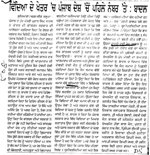 devki devi jain memorial college for women ludhiana punjab punjab on number one in education field
