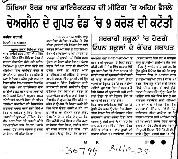 Chairman de gupt fund wich 9 crore di katoti (Punjab School Education Board (PSEB))