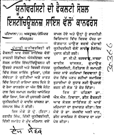 University di Faculty Social Institute Science vallo conference (Punjabi University)