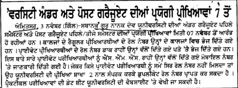 Varsity under and PG de exam 7 toh (Guru Nanak Dev University (GNDU))