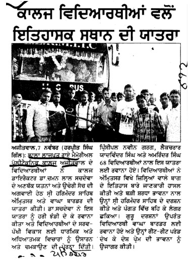 Students vallo Historical Place di yatra (Lala Lajpat Rai Memorial Polytechnic College)