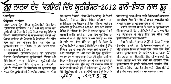 Starting of Unifest 2012 (Guru Nanak Dev University (GNDU))
