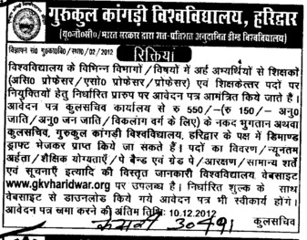 Professor, Asstt Professor and Associate Professor etc (Gurukul Kangri Vishwavidyalaya)