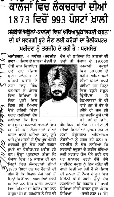 Colleges wich Lecturer diya 1873 wicho 993 posts khali (DPI Colleges Punjab)
