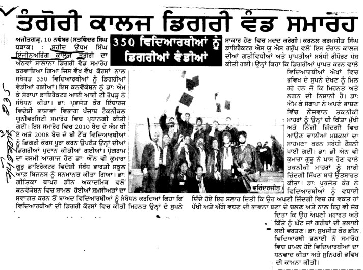 Degree vand samaroh in Tangori College (SUS College of Engineering and Technology SUSCET)