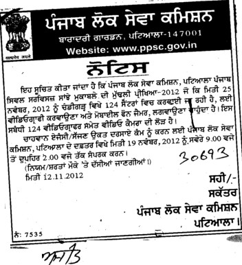 Notice regarding PCS Exam (Punjab Public Service Commission (PPSC))