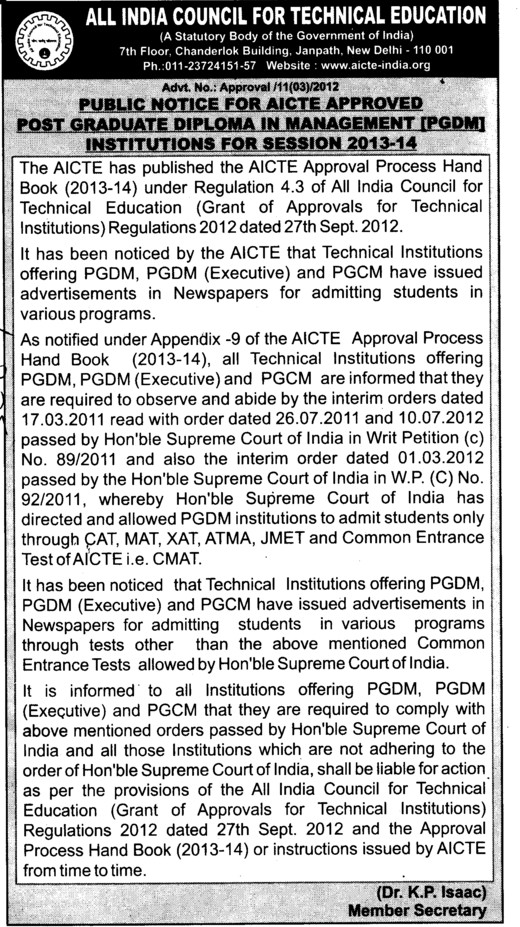 PGDM Course (All India Council for Technical Education (AICTE))