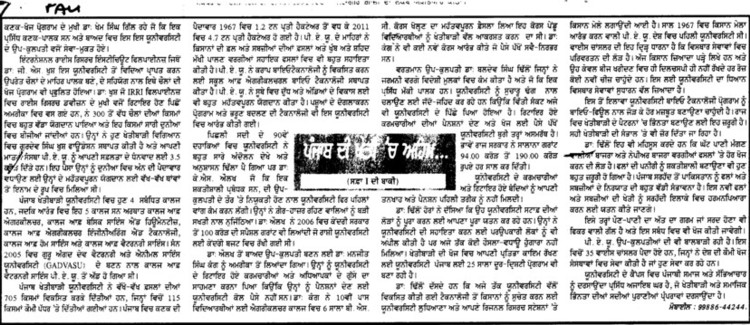 Contrbution in Punjab Agriculture (Punjab Agricultural University PAU)