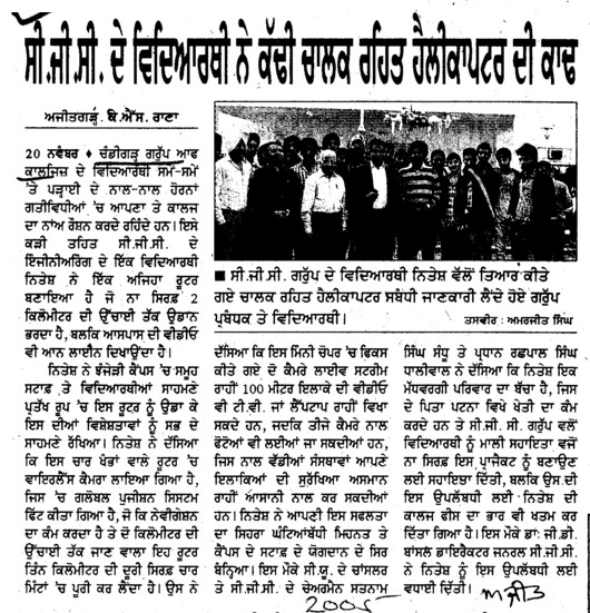 CGC de Students ne kaddi helicoptar di kaadh (Chandigarh Group of Colleges)