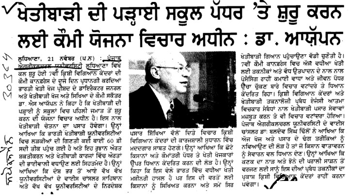 punjab university thesis Supervisor will submit a copy of the panel of examiners for phd thesis evaluation to the punjab university doctoral programme co-ordination committee (dpcc) in case the dpc fails to forward the panel of examiners within one month, the dpcc will directly forward the panel of examiners to the advanced studies and research board for approval.