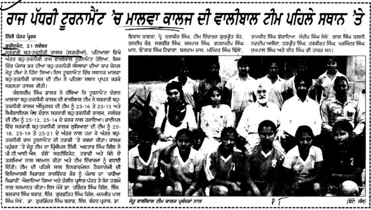 Volleyball team of Malwa College Champion (Malwa Polytechnic College)