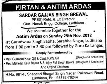 Kirtan of S Gajjan Singh Grewal (Guru Nanak Dev Engineering College (GNDEC))