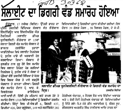 Degree vand samaroh in SLIET (Sant Longowal Institute of Engineering and Technology SLIET)