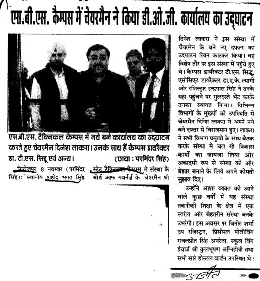 Opening of DOG Office (Shaheed Bhagat Singh State (SBBS) Technical Campus)