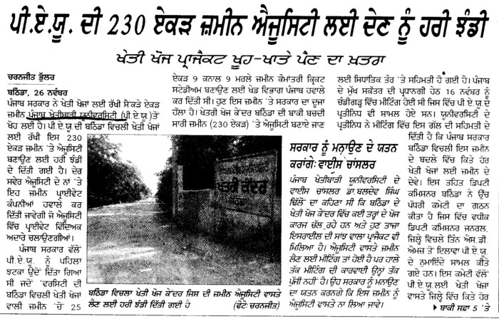 230 acre property of PAU use for Education (Punjab Agricultural University PAU)