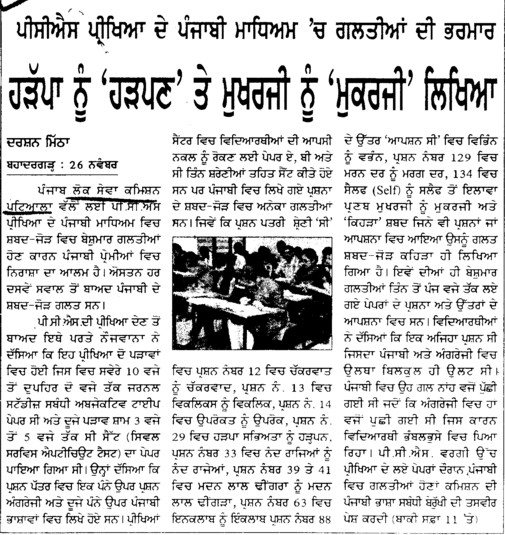 Spelling mistakes in Punjabi medium exam (Punjab Public Service Commission (PPSC))