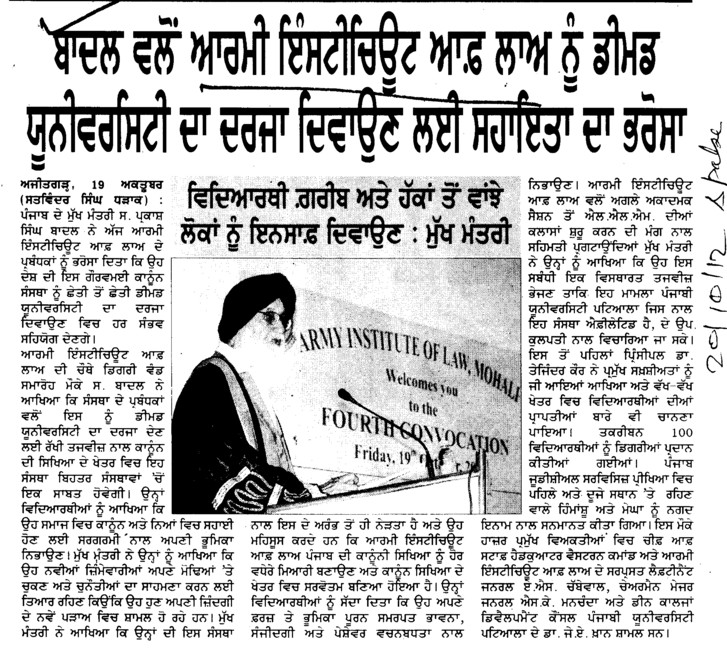 Badal vallo Army Institute nu Deemed da darja davaun da bharosa (Army Institute of Law)