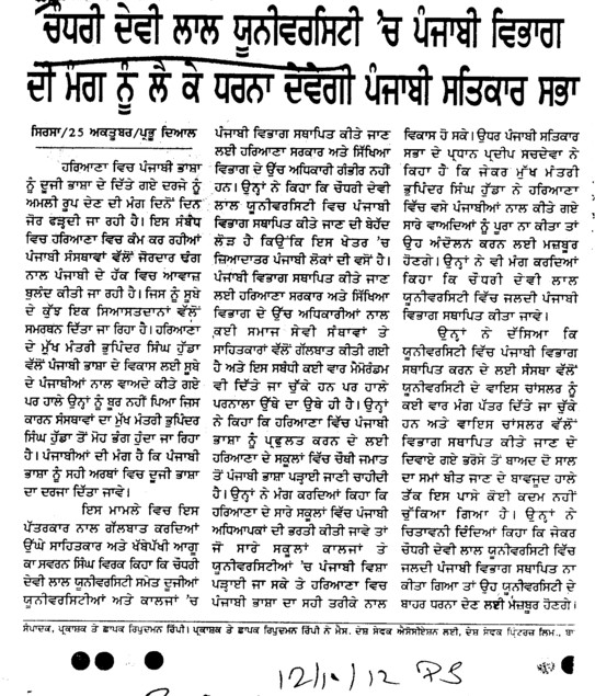 Punjabi Satikar sabha will give dharna in Ch. Devi lal University (Chaudhary Devi Lal University CDLU)