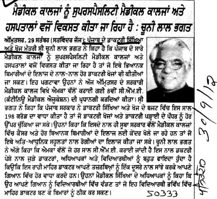 Message of Chunni Lal Bhagat (Director Research and Medical Education DRME Punjab)