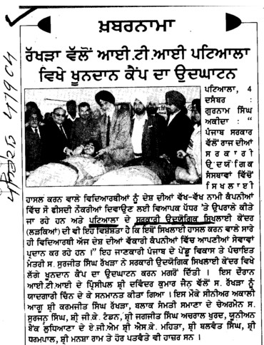 Blood donation camp in ITI Patiala (Government ITI)