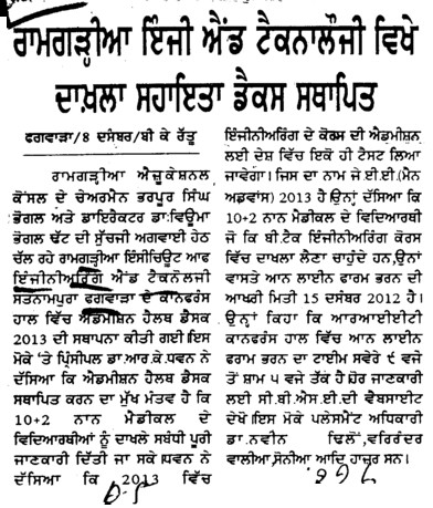 Admission sahayta Deks sathapit (Ramgarhia Institute of Engineering and Technology RIET)