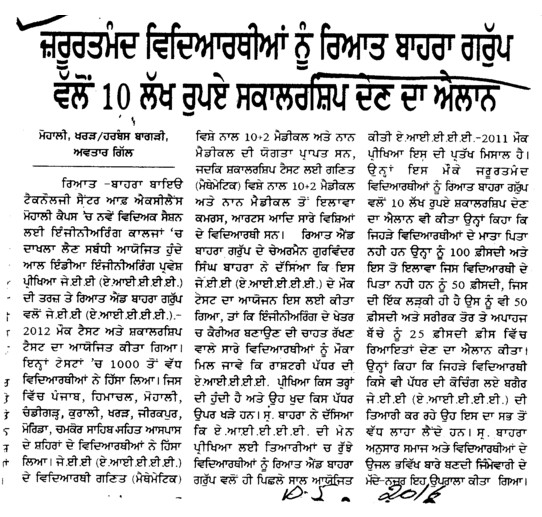 Students Scholarship of Rs 10 Lacs (Rayat and Bahra Group)
