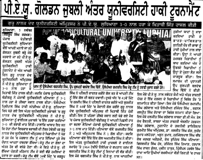 PAU Golden Jubli antar university hockey tournament (Punjab Agricultural University PAU)