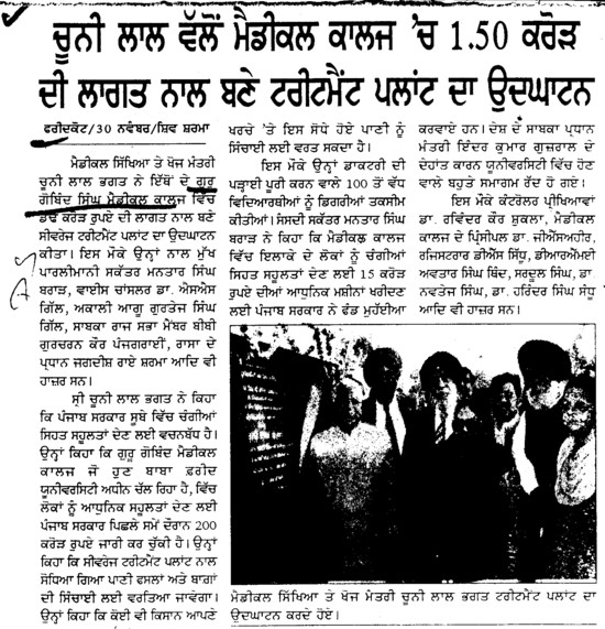 Opening of Treatment Plant (Guru Gobind Singh Medical College)