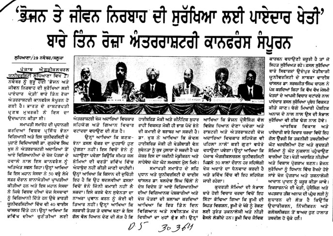 International Conference in PAU Ludhiana (Punjab Agricultural University PAU)
