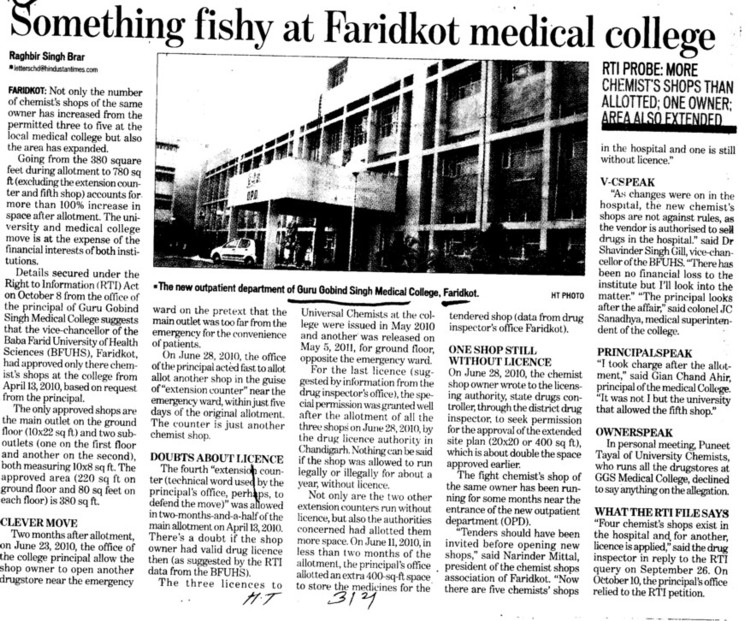 Something fishy at Faridkot medical college (Guru Gobind Singh Medical College)