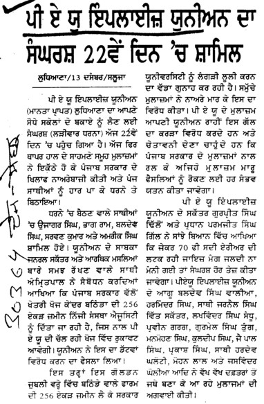 PAU employes union sangharsh 22 th din wich shamil (Punjab Agricultural University PAU)