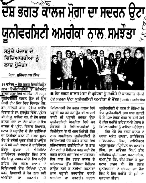 Desh Bhagat College da America di University naal samjhota (Desh Bhagat Institute of Engineering and Management)