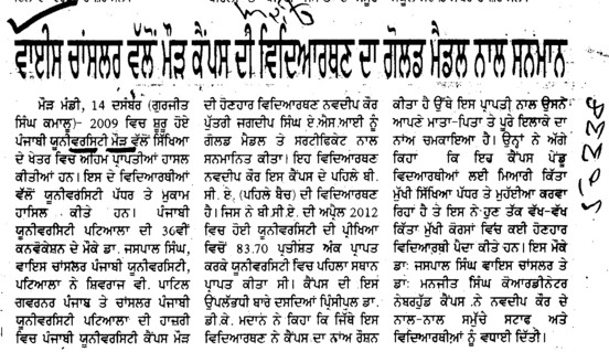 VC vallo student da gold medal naal samman (Punjabi University Neighbourhood Campus)