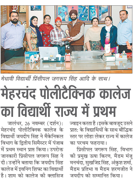 Student first in District (Mehr Chand Polytechnic College)