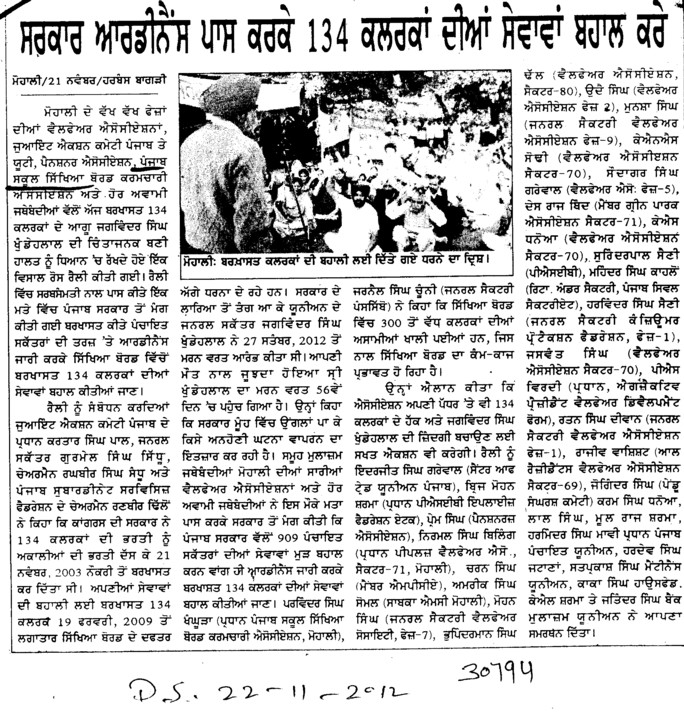 Govt Audinence pass karke 134 clerks diya sevava behal kare (Punjab School Education Board (PSEB))