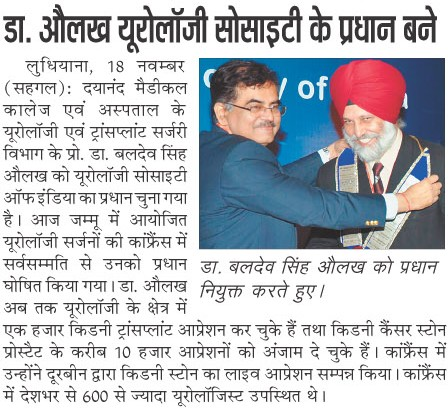 Dr Aulakh Urology Society ke pardhan bane (Dayanand Medical College and Hospital DMC)