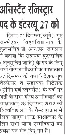 Asstt Registrar ki niyukti 27 ko (Guru Jambheshwar University of Science and Technology (GJUST))