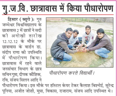 GJU me Students ne kiya podharopan (Guru Jambheshwar University of Science and Technology (GJUST))