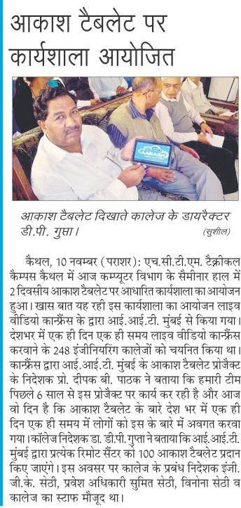 Workshop on Akash Tablet (Haryana College of Technology and Management (HCTM))