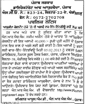 Ayurveda Consultant (Board of Ayurvedic and Unani Systems of Medicine Punjab)