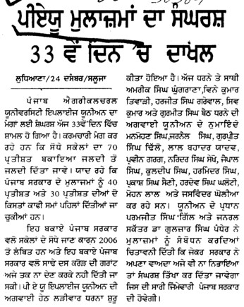 PAU Enployes da sangarsh 33 th day wich dakhil (Punjab Agricultural University PAU)