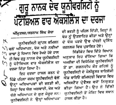 GNDU nu Potential for Excellence da darja (Guru Nanak Dev University (GNDU))