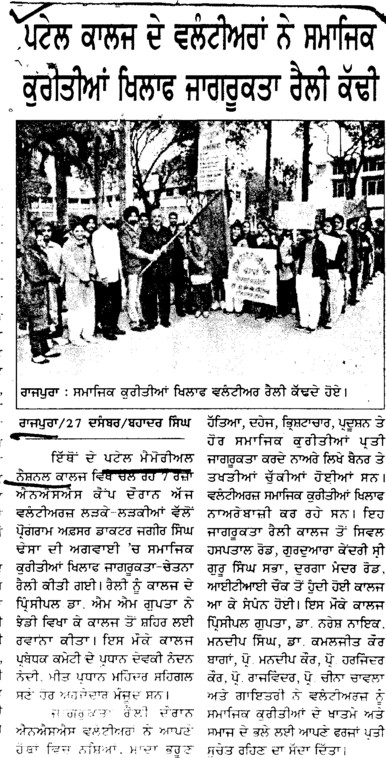Rally on Social Ediction (Patel Memorial National College)