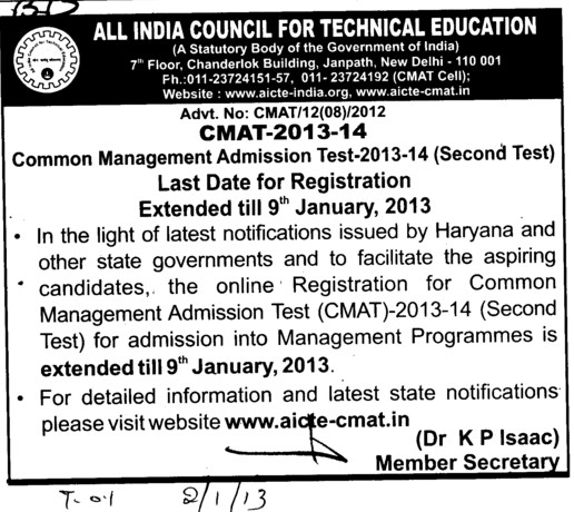 CMAT 2013 (All India Council for Technical Education (AICTE))