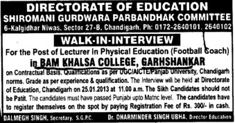 Lecturer in Physical Education (Babar Akali Memorial (BAM) Khalsa College)