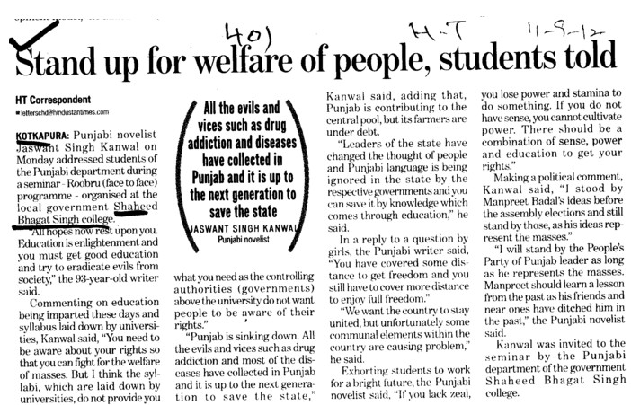 Stand up for welfare of people, students told (SBS Govt College)