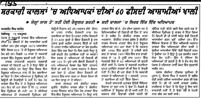 Govt College Lecturers 60 percent seats vacant (DPI Colleges Punjab)
