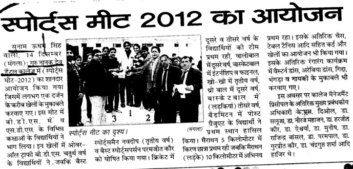 Sports Meet 2012 ka ayojan (Guru Nanak Dev Dental College)